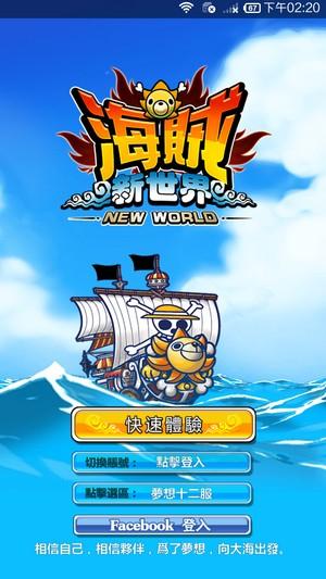 海賊王新世紀 我要成為海賊王01