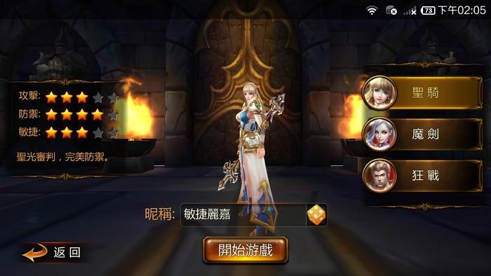 Line推出第一款手機RPG遊戲戰神黎明02