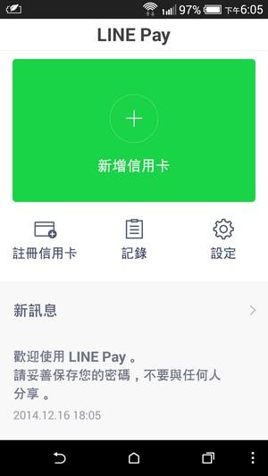 Line推出行動支付『LINE Pay』04