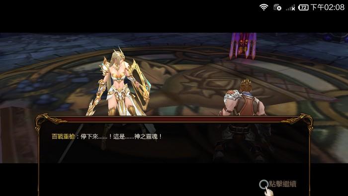 Line推出第一款手機RPG遊戲戰神黎明05
