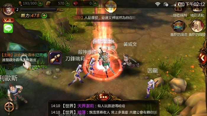 Line推出第一款手機RPG遊戲戰神黎明08