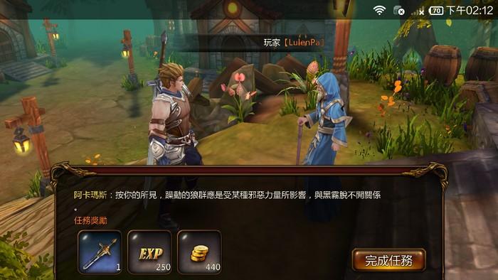 Line推出第一款手機RPG遊戲戰神黎明09