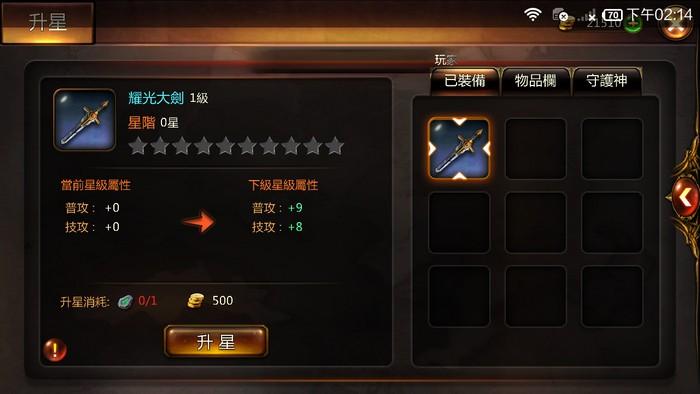 Line推出第一款手機RPG遊戲戰神黎明10