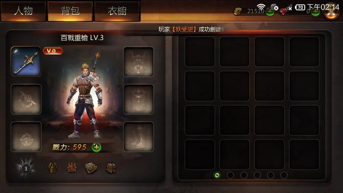Line推出第一款手機RPG遊戲戰神黎明11