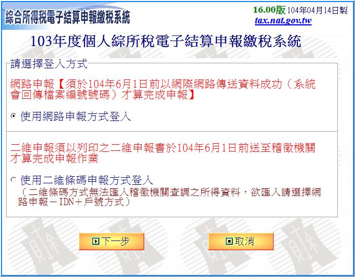 國稅局104年報稅軟體下載00