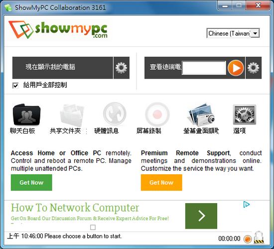 遠端桌面連線程式 ShowMyPC01