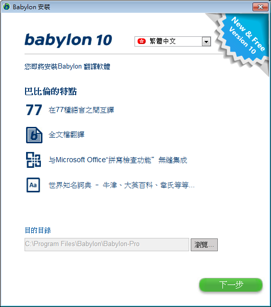 免費翻譯軟體 巴比倫翻譯家 Babylon free01