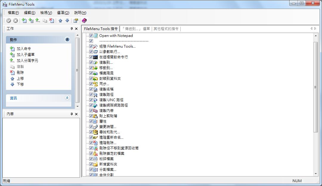 右鍵選單增加工具 FileMenu Tools01