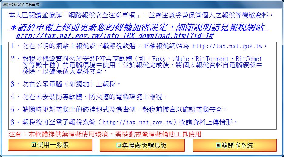國稅局104年報稅軟體下載01