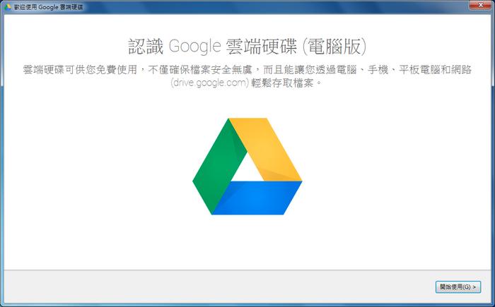 Google 雲端硬碟程式 Google Drive01