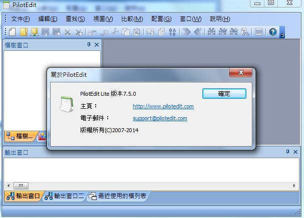 免費文字編輯器 PilotEdit Lite 繁體中文版02