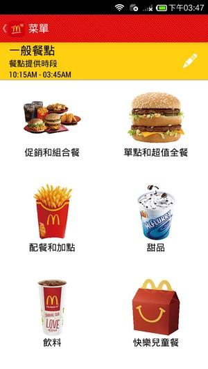 麥當勞歡樂送 APP推出了002