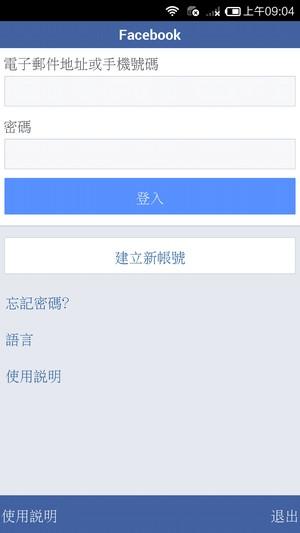 精簡版Facebook APP Facebook lite002