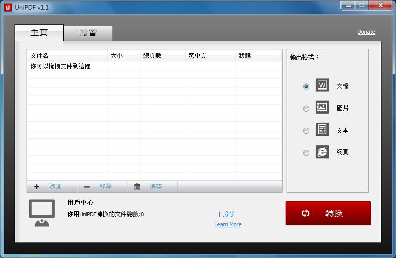 PDF轉檔工具UniPDF  轉word、jpg01