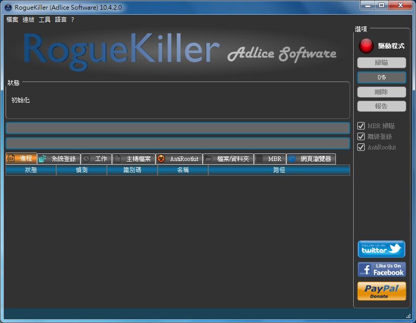 惡意軟體移除工具 RogueKiller01