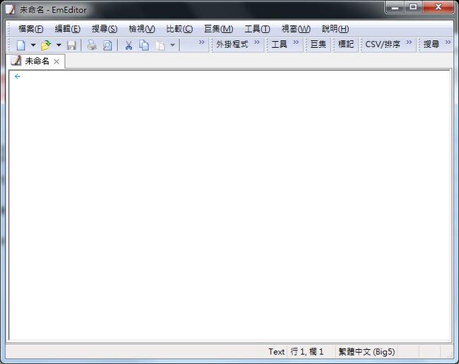 EmEditor 免安裝中文版下載01
