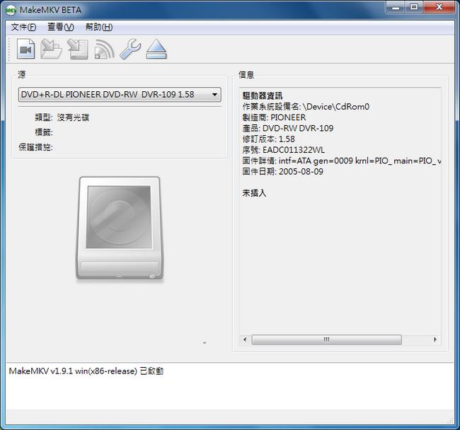 Dvd轉mkv工具 MakeMKV 1.9.1 免安裝中文版01