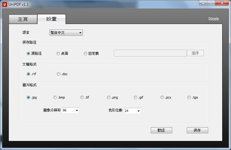 PDF轉檔工具UniPDF  轉word、jpg02