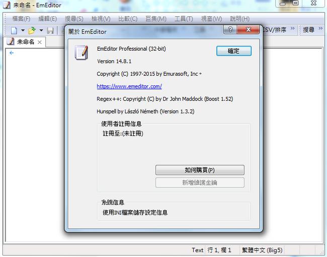 EmEditor 免安裝中文版下載02