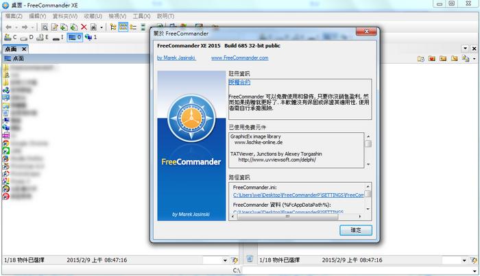 免費檔案總管軟體 FreeCommander XE02