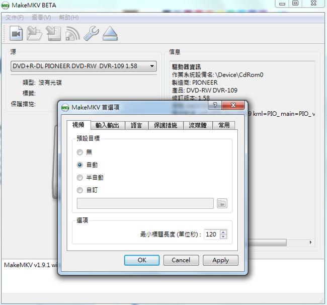 Dvd轉mkv工具 MakeMKV 1.9.1 免安裝中文版02