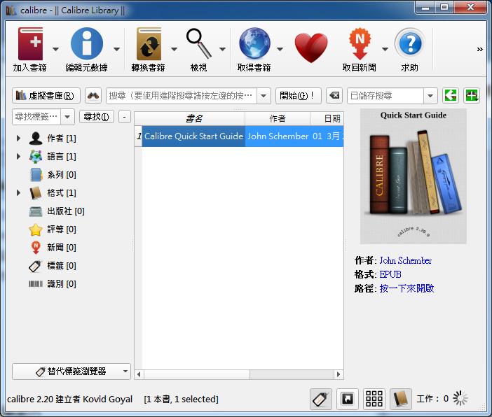 電子書閱讀器免安裝下載 Calibre00