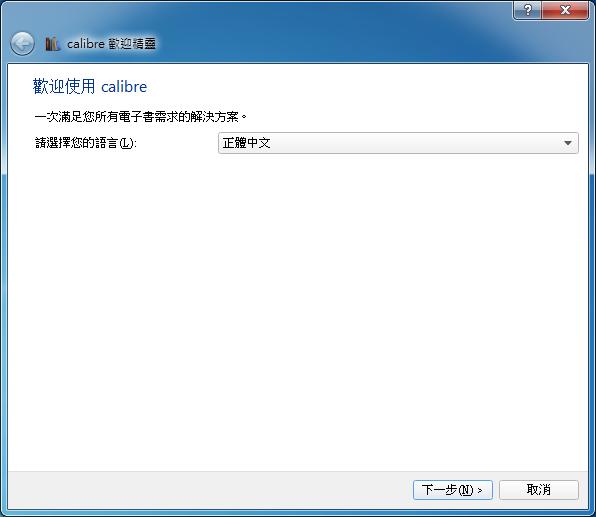 電子書閱讀器免安裝下載 Calibre01