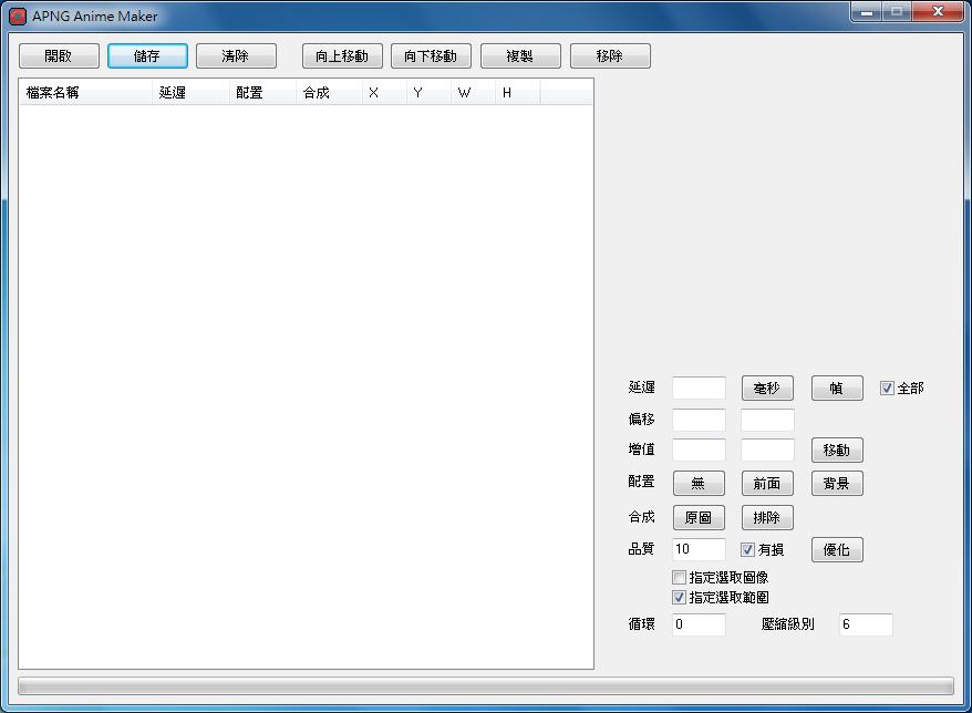 動態PNG圖檔製作 APNG Anime Maker01