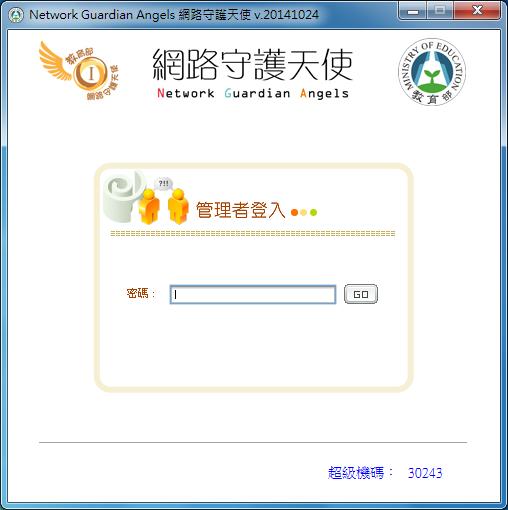 教育部網路守護天使 NGA01