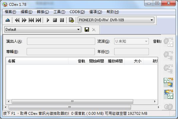 抓音軌轉mp3 CDex免安裝中文版01