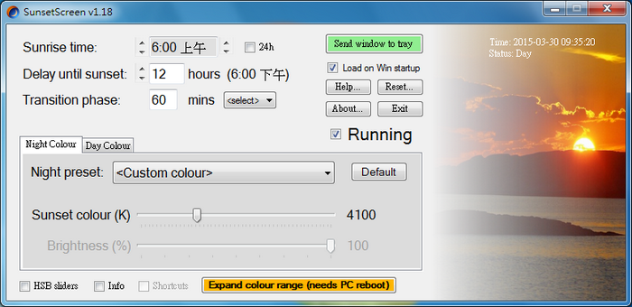電腦抗藍光軟體下載 SunsetScreen01