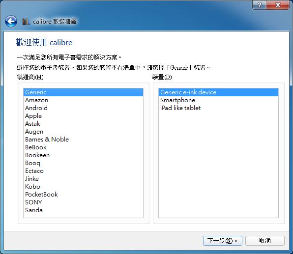 電子書閱讀器免安裝下載 Calibre02