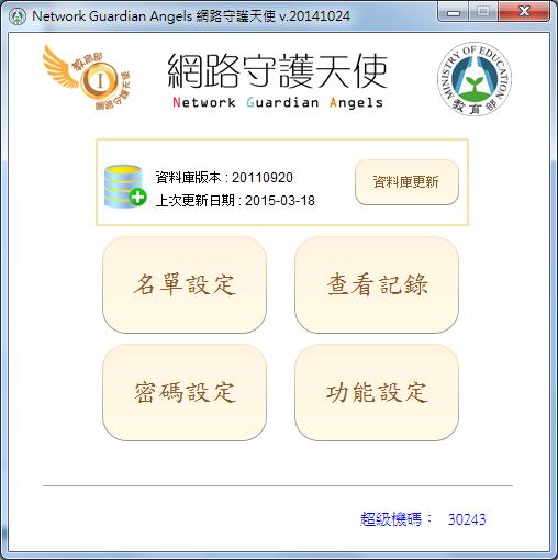 教育部網路守護天使 NGA02