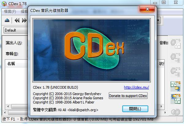 抓音軌轉mp3 CDex免安裝中文版02