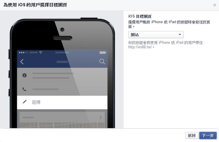 Facebook粉絲團建立行動呼籲按鈕03