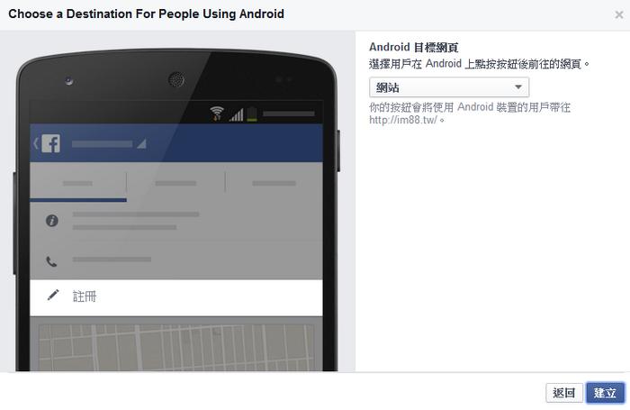 Facebook粉絲團建立行動呼籲按鈕04