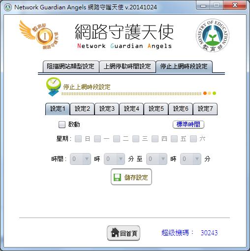 教育部網路守護天使 NGA04