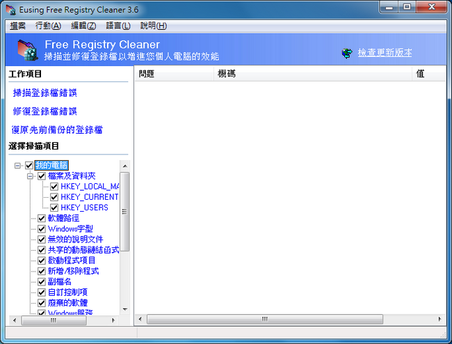 電腦登錄檔修復 Eusing Free Registry Cleaner01