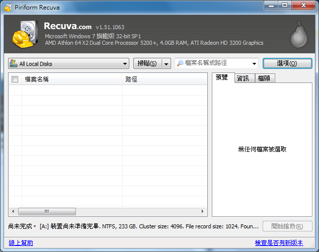 免費檔案復原軟體 Recuva01