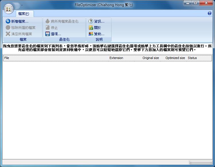 圖片壓縮工具 FileOptimizer01