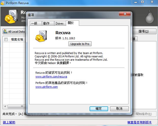 免費檔案復原軟體 Recuva02