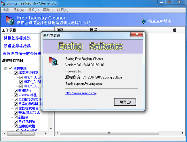 電腦登錄檔修復 Eusing Free Registry Cleaner02