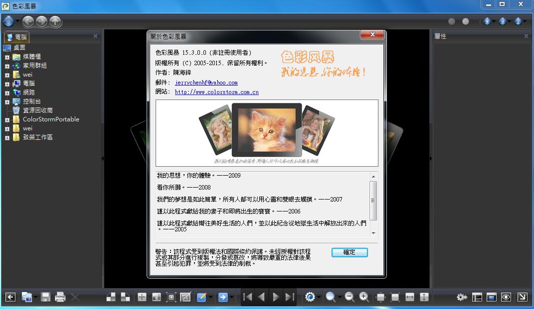 免費秀圖軟體 ColorStorm02