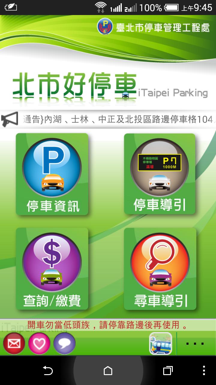 台北市停車場查詢APP01