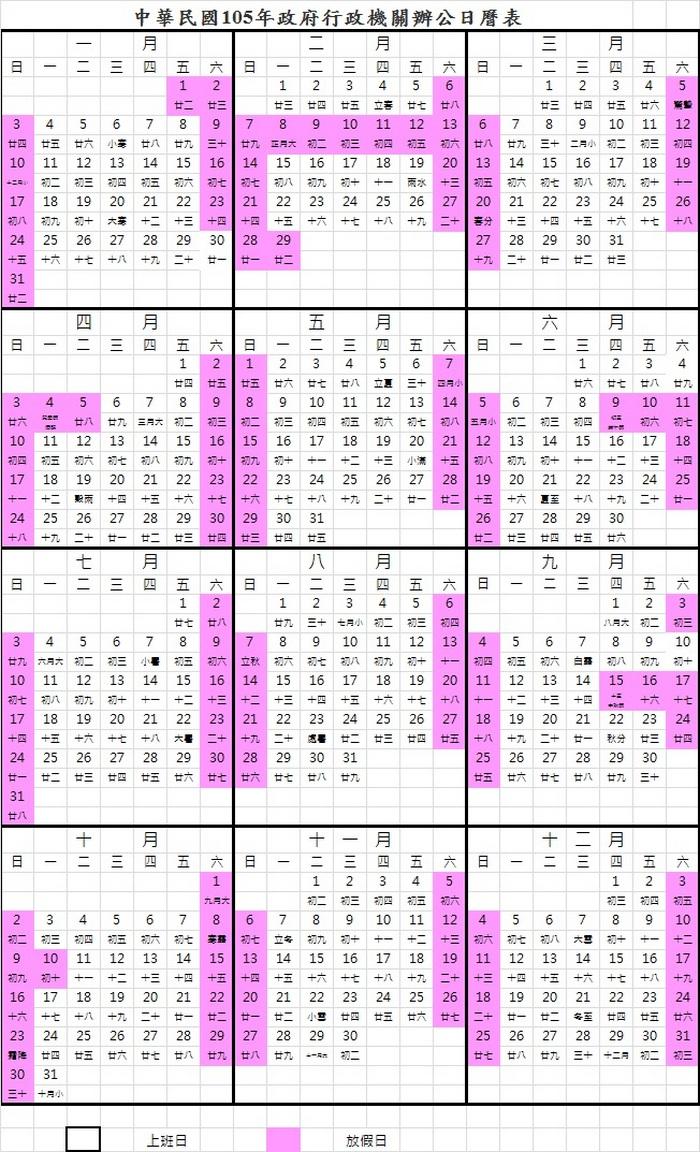 2016行事曆-人事行政局105年行事曆01