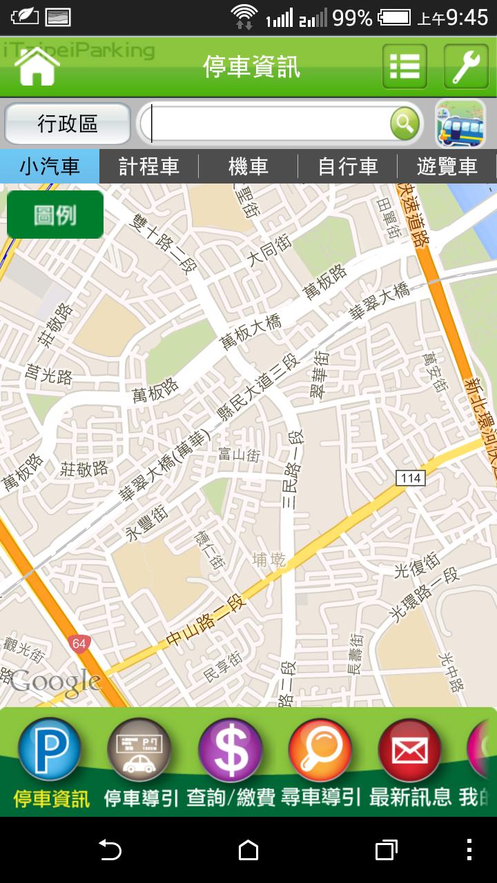 台北市停車場查詢APP02