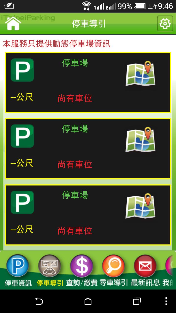 台北市停車場查詢APP03