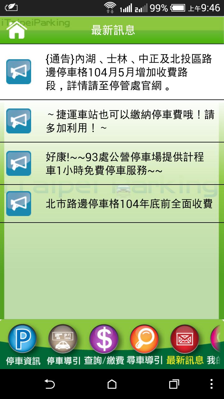 台北市停車場查詢APP04