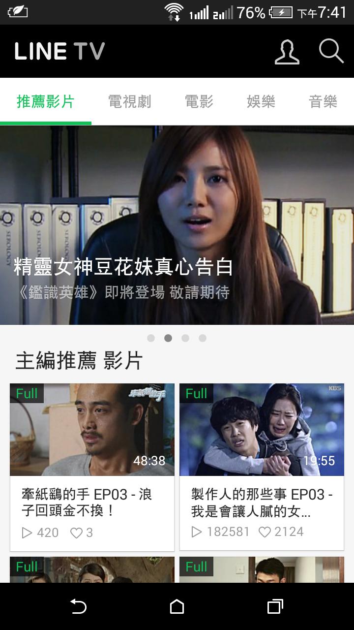 Line TV 電視劇線上看05