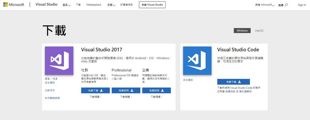 Visual studio 2017 繁體中文版下載 軟體開發工具推薦